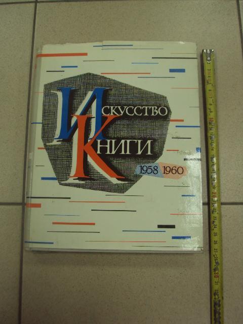 книга альбом искусство книги 1958-1960 1962 москва зархина №13378м