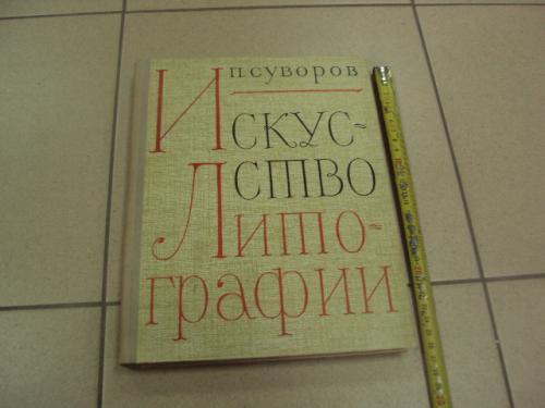 книга альбом искусство литографии суворов 1964 москва №13383