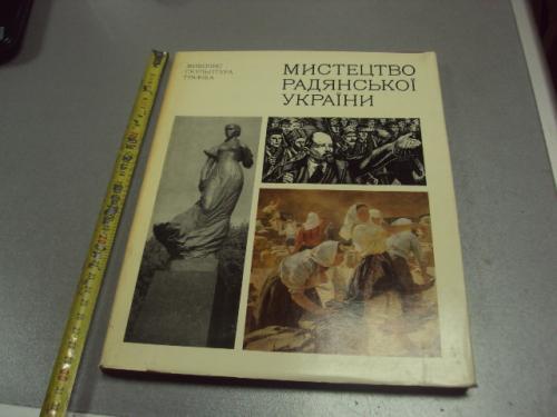 книга альбом искусство советской украины киев 1977 №13315м