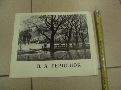книга альбом каталог выставки герценок 1977 запорожье №13396