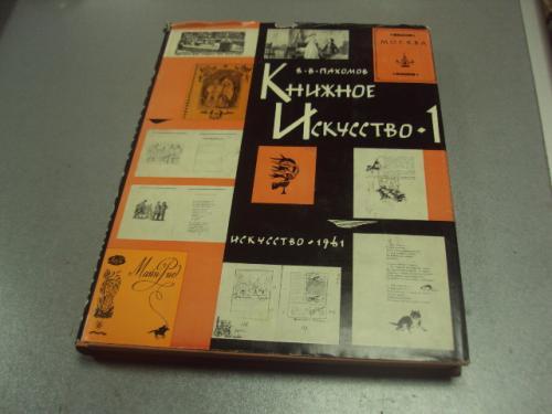 книга альбом книжное искусство 2 книги 1961-1962 москва пахомов №13381
