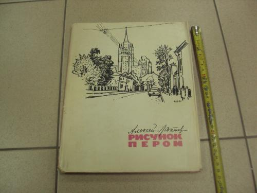 книга альбом лаптев рисунок пером 1962 москва №13382