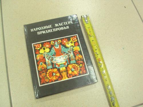 книга альбом народные мастера приднепровья 1978 днепропетровск №13402м