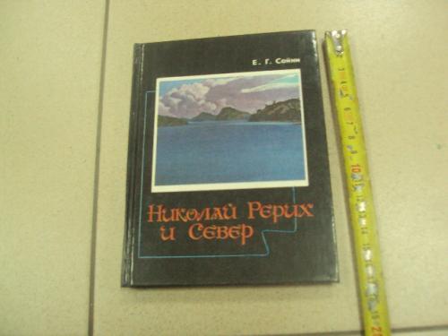 книга альбом николай рерих и север сойни 1987 петрозаводск №13404м