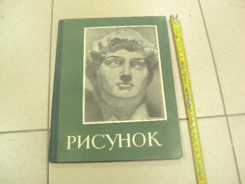 книга альбом рисунок учебные постановки 1960 москва №13392