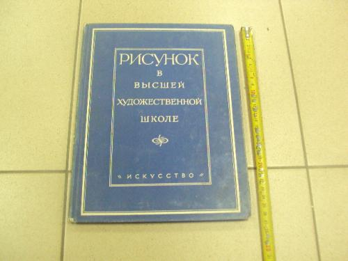 книга альбом рисунок в высшей художественной школе 1957 москва тарасов №13390