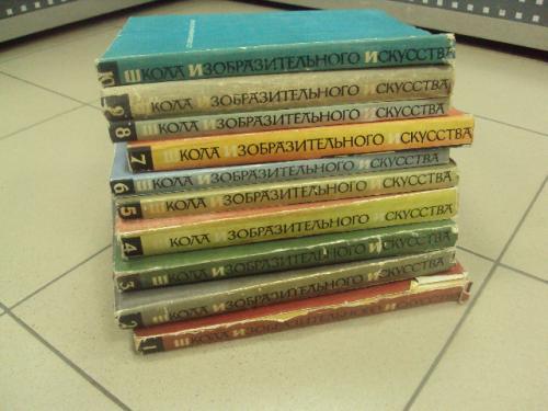 книга альбом школа изобразительного искусства полный комплект 10 книг 1960-1963 москва №13380
