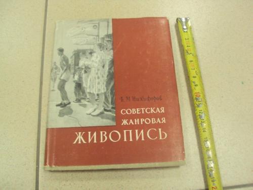 книга альбом советская жанровая живопись никифоровй 1961 москва №13400м