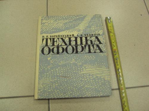 книга альбом техника офорта богомольный 1978 киев №13399