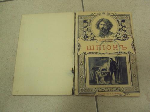книга альфонс додэ шпион  №165