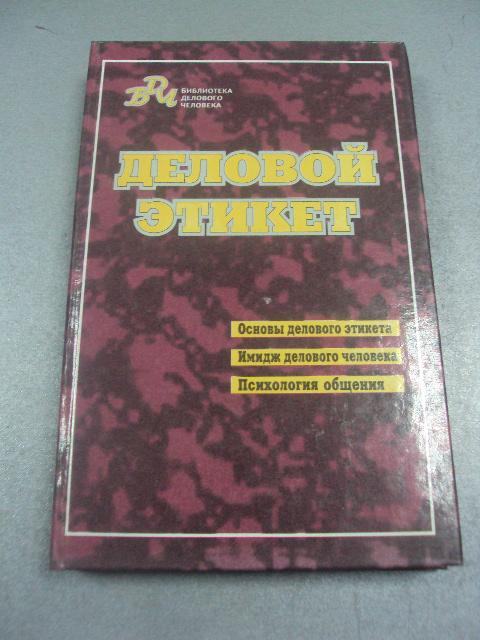 книга деловой этикет афанасьев киев 1998 г  №6