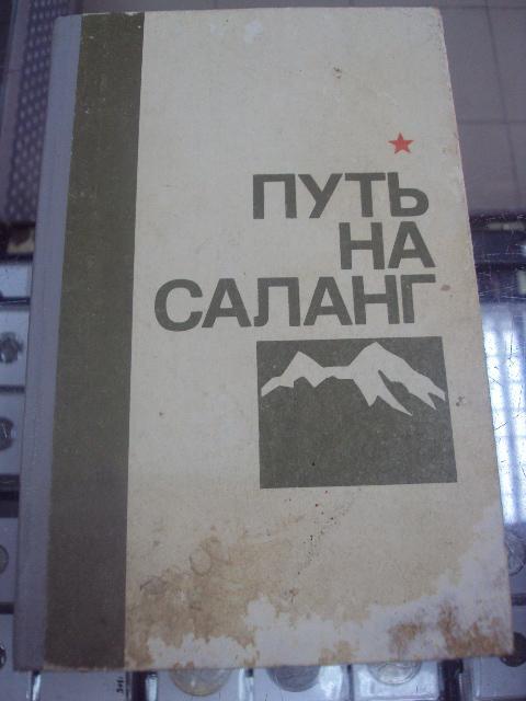 книга дынин путь на саланг москва 1987 №165