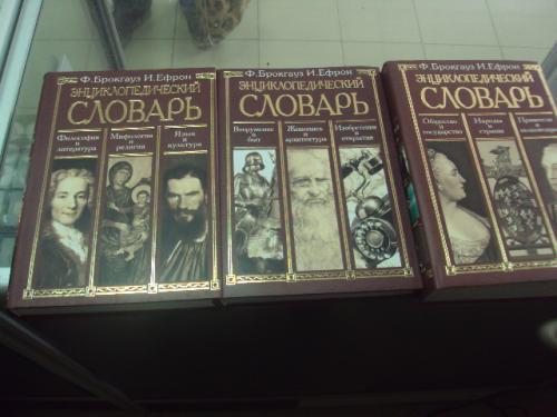 книга энциклопедический словарь брокгауз москва 2003 лот №85