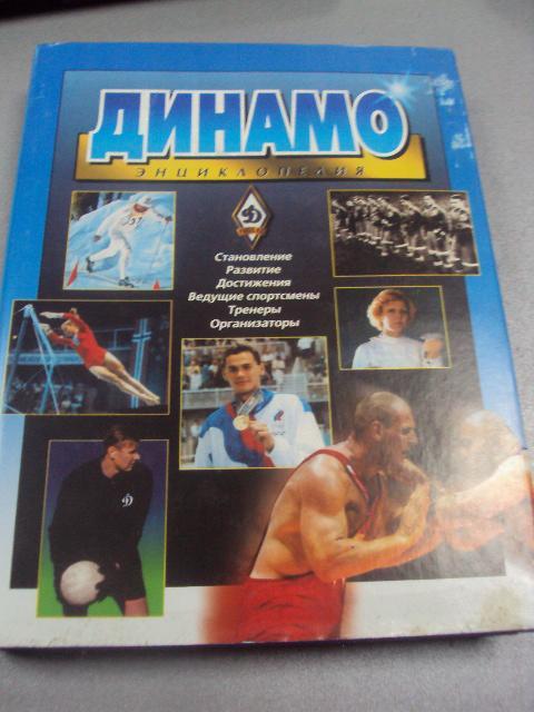 книга энциклопедия динамо черневич москва 2003 №24