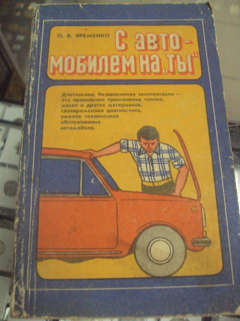 книга еременко с автомобилем на ты москва 1985 №166