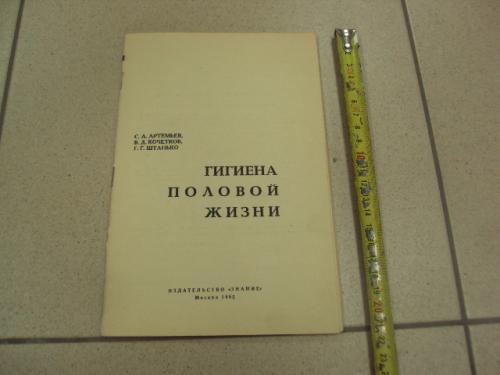 книга гигиена половой жизни артемьев 1965 москва №13385