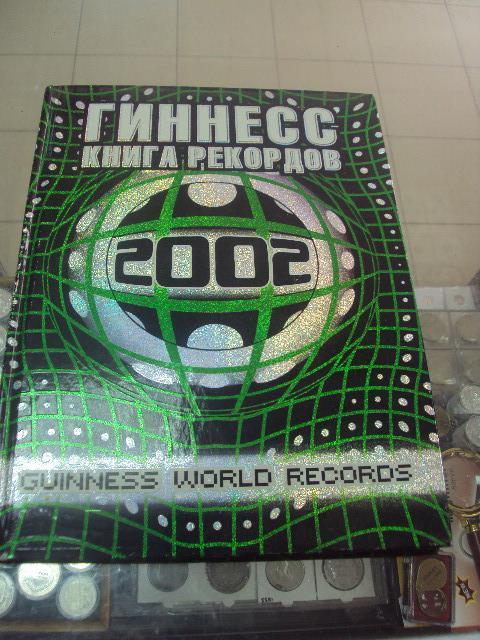 книга гиннесс книга рекордов москва 2002 №72