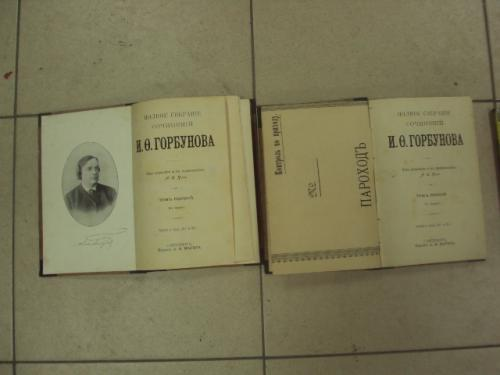 книга горбунов собрание сочинений  т.1-2 1904 №163