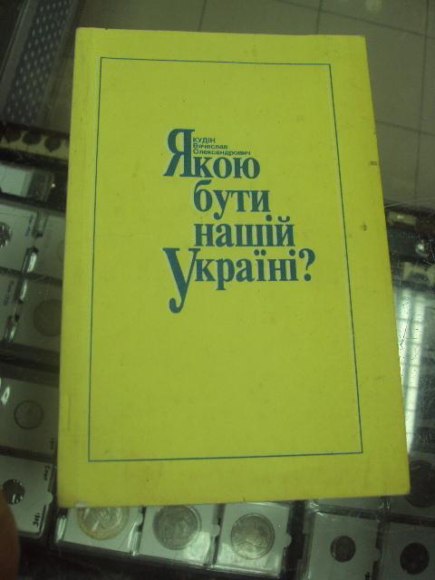 книга кудин какой быть нашей украине киев 1994 №161