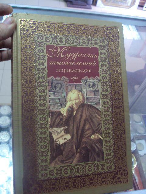 книга мудрость тысячелетий москва 2006 №84