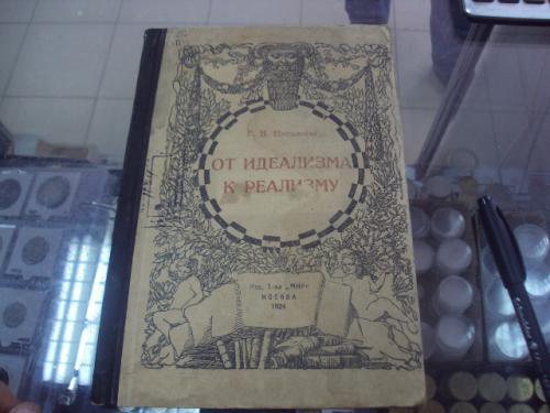 книга плеханов, от идеализма к реализму мир москва 1924 №78