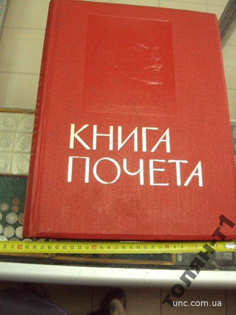 книга почета ленин ссср чистая