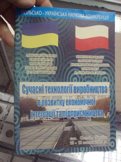 книга польско-украинская научная конференция хмельницкий 2003 №159