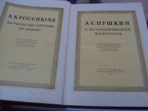 книга  пушкин в изобразительном искусстве 1937 №91