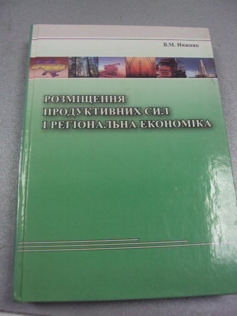 книга размещение производительных сил нижник хмельницкий 2003 г №8