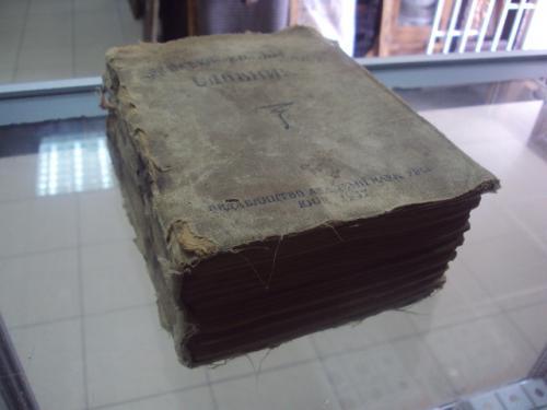 книга русско-украинский словарь киев 1937 год №1