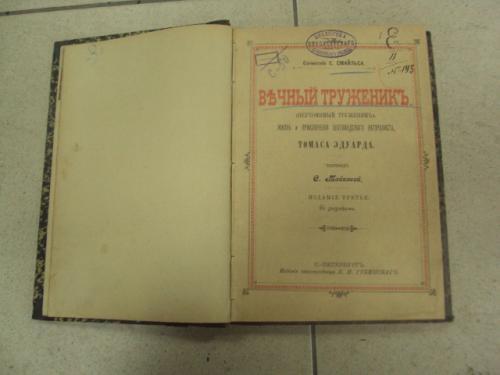 книга смайльс вечный труженик  1898 №164