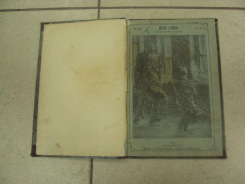 книга станюкович две елки 1894 №162