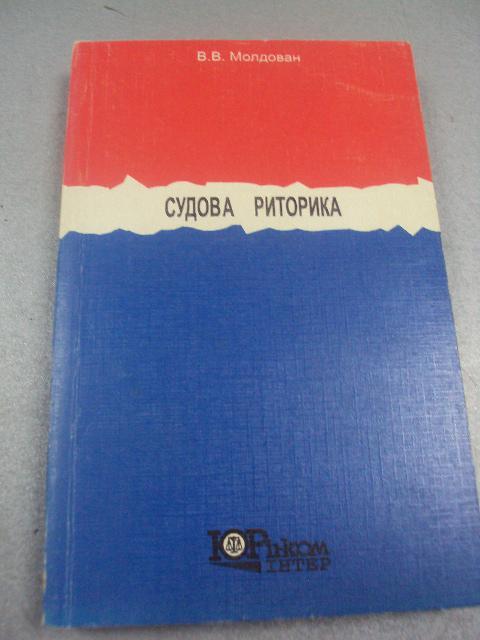 книга судебная риторика молдован киев 1998 г  №7
