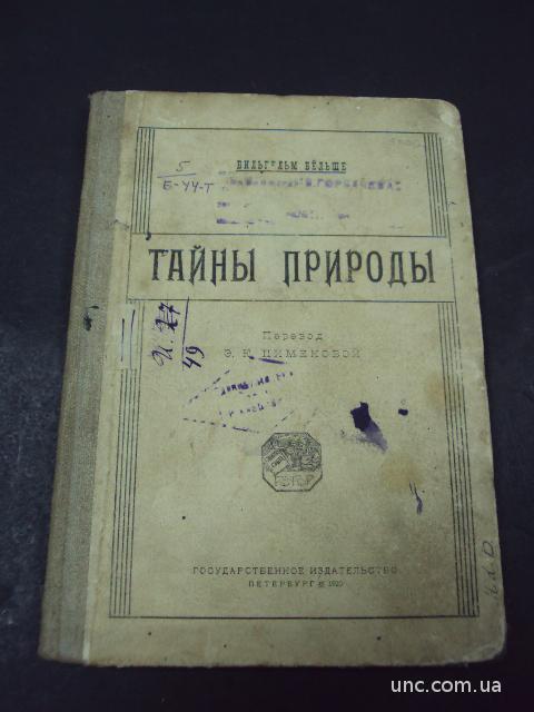 Книга тайны природы 1920 год