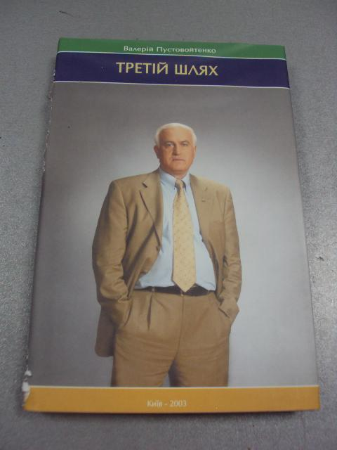 книга третий путь пустовойтенко киев 2003 г  №5