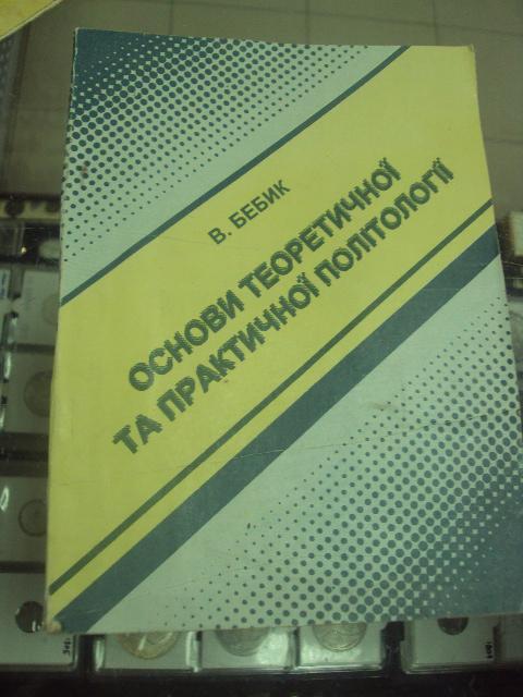 книга учебник бебик основы политологии киев 1994 №156