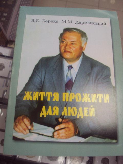 книга учебник берека жизнь прожитая для людей хмельницкий 2003 №155