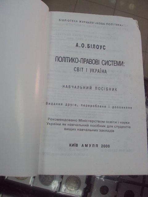 книга учебник политико-правовые системы билоус киев 2000 №154