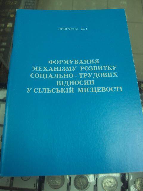 книга учебник приступа формирование механизма развития хмельницкий 2003 лот 6 шт №157