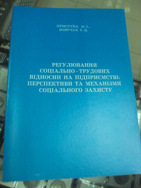 книга учебник приступа регулирование социально-трудовых отношений хмельницкий 2002 №158