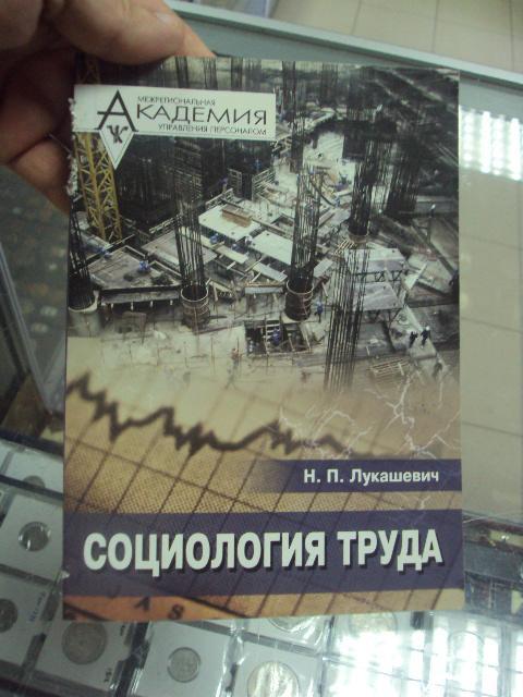 книга учебник сациология труда лукашевич киев 2001 №151