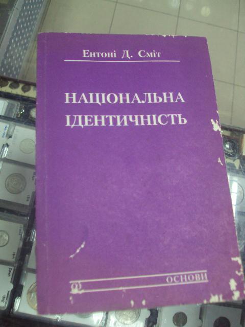 книга учебник смит национальная идентичность киев 1994 №150