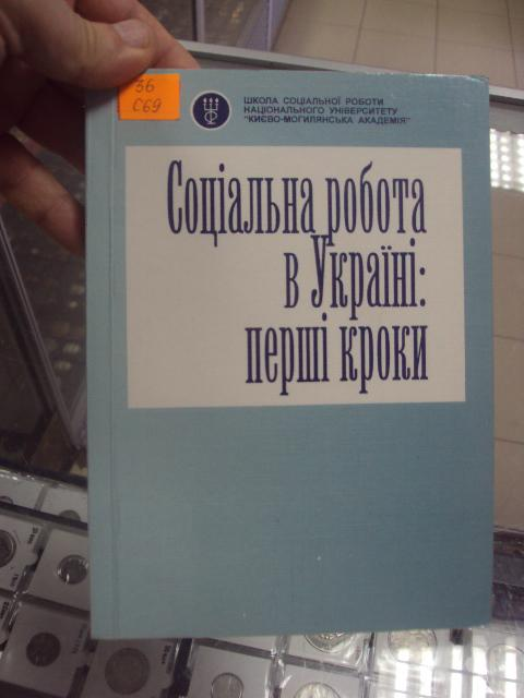 книга учебник социальная работа в украине киев 2000 №152