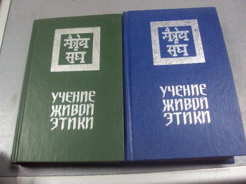 книга учение живой єтики спб 1994 лот №36