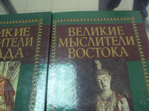 книга великие мыслители востока и запада москва  №83