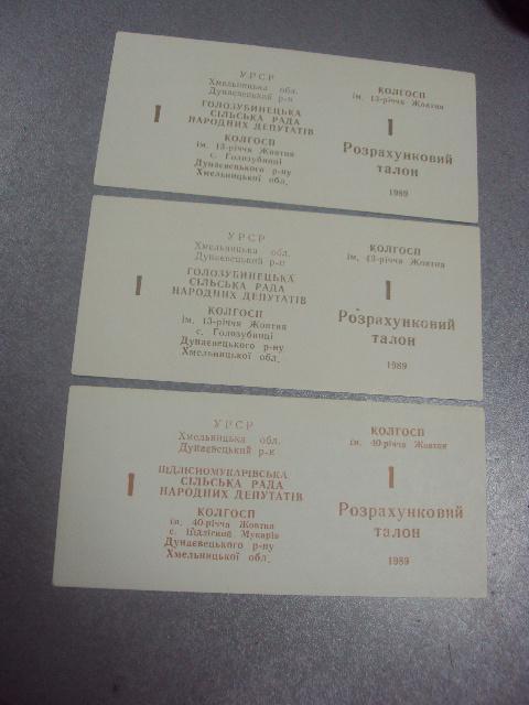 колхозные деньги 1 талон 1989 год лот 3 шт №43