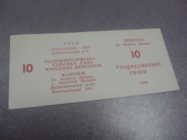 колхозные деньги 10 талон 1989 год №45