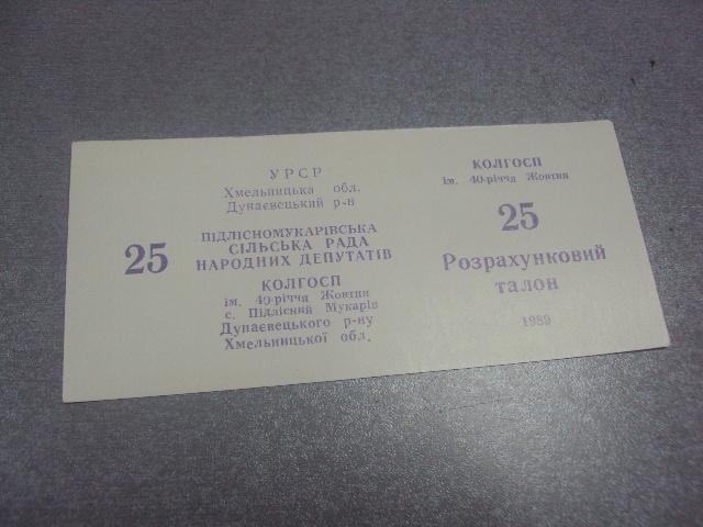 колхозные деньги 25 талон 1989 год №44