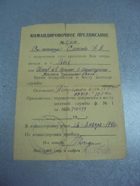 командировочное предписание старший политрук в львов 01.1941 №10949