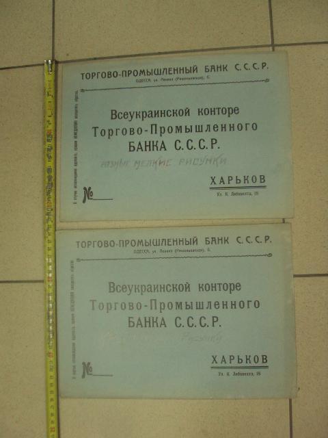 конверт торгово-промышленный банк ссср одесса лот 2 шт №8336